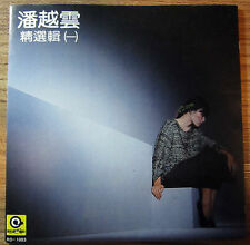 Pan Yue Yun MICHELLE PAN 潘越雲 精選專 (一) By 滾石唱片 Made In Japan 1A1 1986 CD Album