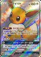 Pokemon Card Japanese Eevee GX SR 187/173 SM12a Tag All Stars