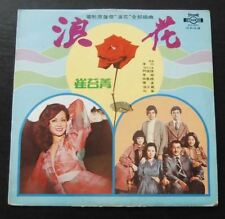 MLP 2074 Taiwan Pop Song LP Tsui Tai Ching 崔苔菁