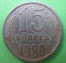 USSR CCCP Money Coins 15 kopeiki kopek 1980