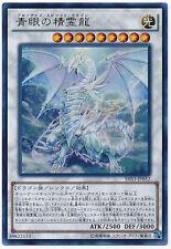 SHVI-JP052 - Yugioh - Japanese - Blue-Eyes Spirit Dragon - Ultra