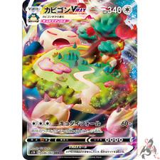 Pokemon Card Japanese - Snorlax V Max RRR 046/060 s1H - HOLO MINT Gigantamax