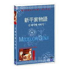 New Tales Of The Taira Clan (1955) DVD - Kenji Mizoguchi (*NEW *All Region)