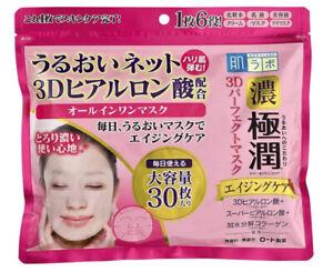 Rohto HADALABO Gokujyun 3D Hyaluronic Perfect Face Mask 30 sheets