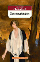 Rybakov.Heavy Sand.Book In Russian.Paperback.XX Cent.Семейная Сага.Любовь.