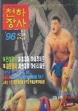 1996 JAPANESE SUMO WRESTLING MAGAZINE JUDO  KARATE KUNG FU MARTIAL ARTS