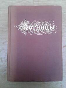 Букварь школьника Сотницы 2001 Библия 1206 ст Rare Large Bible Sotnitsy