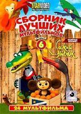 DVD russisch  Eine Sammlung Vol.6Trickfilm Сборник лучших мультфильмов Вып.6