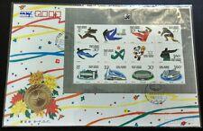 China J172 Beijing 11th Asian Games 北京第11届亚运会 小全张首日封 S/S Stamps FDC-B (Lot B)