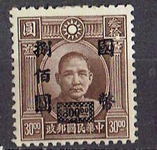 China 1946-1947 Dr. Sun Yat Sen Sc# 690 Mlh