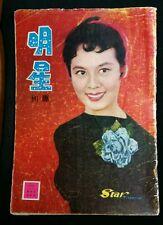1950's 明星專刊 林黛  Hong Kong Chinese movie actress magazine Lin Dai on cover