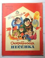 Russian Soviet Illustrated 1983 Children`s Book Paperback October song