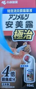 Ammeltz Yoko Yoko Liquid 46ml (Extra Strength)