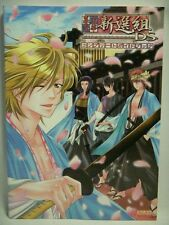 Bakumatsu Renka Shinsengumi DS Complete Guide Art Book Japan