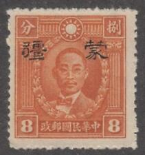 China Meng Chiang Inner Mongolia #2N47 unused 8c unwatermarked 1941 cv $100