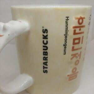 Starbucks Coffee Korean Script Hunminjeongeum Mug Cup Korea Dragon Handle 2012