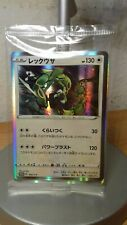 Pokemon / Rayquaza (2x) / 003/S-P / Promo Pack / Holo / Sealed / OVP / New