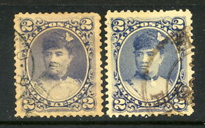Hawaii Scott Number 52 1890-91 Liliuokalani 2 Stamps 2 Blue Shades VF Used |