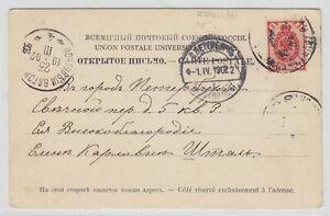 "RUSSIA MIDDLE ASIA 1902, RARE TPO CANCEL 206 ""TASHKENT-CHARDZHUI"""