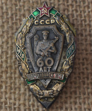 RUSSIAN RUSSIA SOVIET USSR CCCP ORDER MEDAL BADGE 60 Years KGB BORDER TROOPS