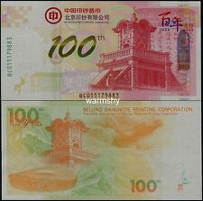 2008 China Beijing Test Banknote Printing Corporation 100th Anniversary 2nd UNC