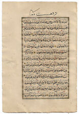 RARE GOLD ILLUMINATED QUR'AN LEAF FROM OTTOMAN ERA (1788 AD) 2