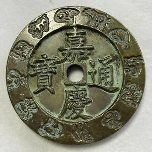 Chinese Ancient Bronze Copper Coin diameter:68mm thickness:7.8mm