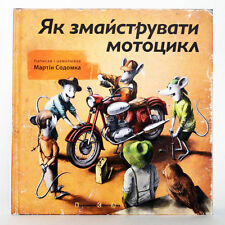 In Ukrainian kids book How to Build a Motorbike Sodomka Як змайструвати мотоцикл