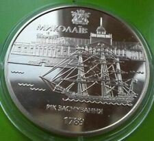 2009 #13 Ukraine Coin 5 UAH Hryven 220 Years of the City of Mykolaiv