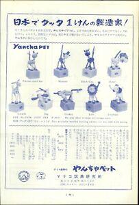 1965 PAPER AD Japanese Japan Yancha Pet Cat Monkey Giraffe Dog + Push Up Puppet