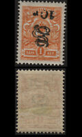Armenia 1920 SC 145a mint inverted surcharge . g2007