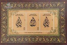 Palästina 2016 Neuheit Welttag der arabischen Kalligraphie Calligraphy Day Block