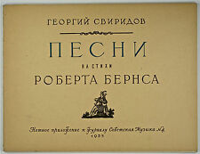 "Georgii SVIRIDOV.""PESNI"" (poetry of Robert BURNS).1955. Sheet Music.Partition.RR"