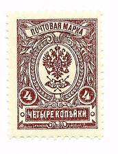 RUSSIAN EMPIRE  Coat Of Arms 1909 4 kopeken SG 95