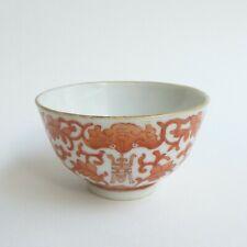 Bol à thé - Symboles Longévité - Shou - Marque Tongzhi - Chine - Fin XIXe