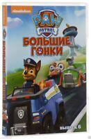 PAW Patrol (DVD, Season 6, 2015) Russian