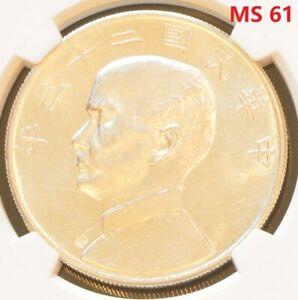 1934 CHINA Sun Yat Sen 'JUNK DOLLAR' SILVER Coin NGC Y-345 MS 61