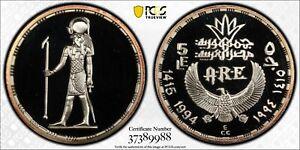 EGYPT , 5 POUNDS SUN GOD RA 1994 - PCGS PR 67 DCAM ONLY 1 COIN IS HIGHER , RARE