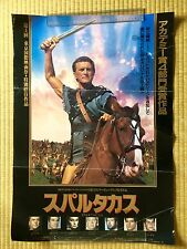 SPARTACUS 1991 JAPANESE MOVIE THEATRE POSTER JAPAN