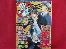 Road Of The Chikan YAOI Manga Anthology Japanese