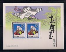 Japan 1983 Sc #1557a New Year s/s MNH (40786)