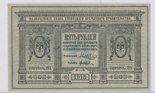 Russia 1918  5 Roubles  combine shipping RC0092 combine shipping
