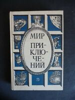 1986 USSR Soviet Russian Book  Adventure World Storybook Fantasy
