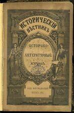 1895 Исторический вестник Russian History В одиночном заключении Русские тропики