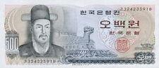 Südkorea / South Korea 500 Won (1973) Pick 43 (1)