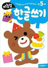 Korean Workbook Textbook Hangul Writing Korean Language Childen Kid Study 5 Age