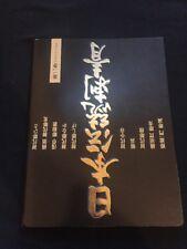 Japanese Traditional Tattoo Photo Book Nihon Dento Irezumi Vol.2 Used 2005 Rare