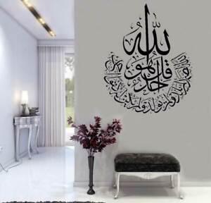 Ayatul Kursi Islamic Wall Stickers Wall Art Islamic Murals Decals Calligraphy
