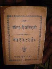 INDIA RARE EMPTY  DIARY IN HINDI GITA-DAINANDINI 1982