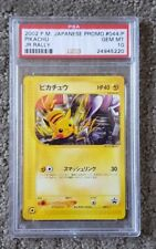 PSA 10 2002 JR Rally Pikachu GEM MINT ULTRA RARE